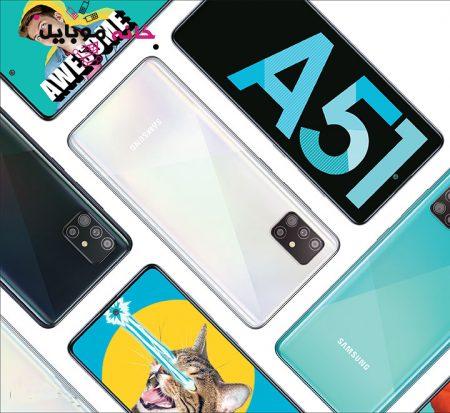 a51 1 1 450x413 - خرید گوشی